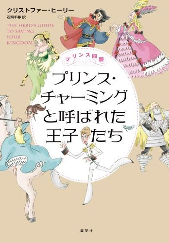 Japanese edition cover